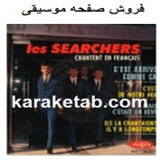 صفحه گرام les searchers