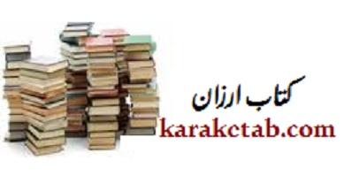 خرید ارزان کتاب