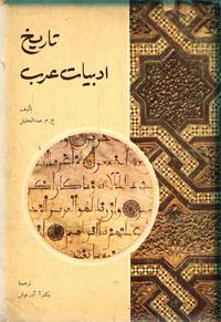 Image result for کتاب تاریخ ادبیات عرب