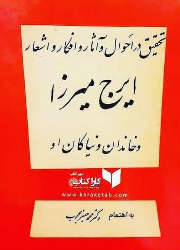 کلیات ایرج میرزا
