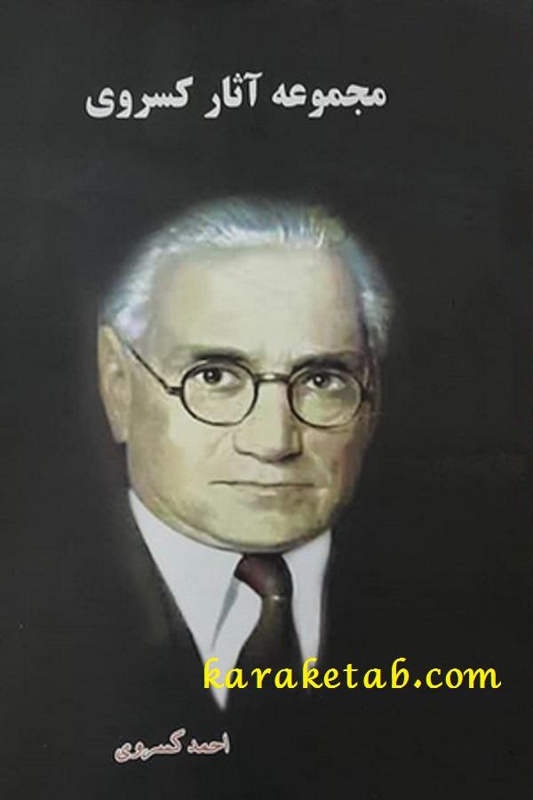 مجموعه آثار احمد کسروی