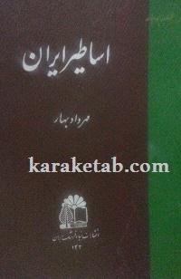 کتاب اساطیر ایران