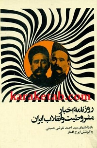 کتاب روزنامه اخبار مشروطیت و انقلاب ایران