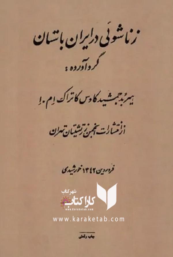 کتاب زناشوئی در ایران باستان