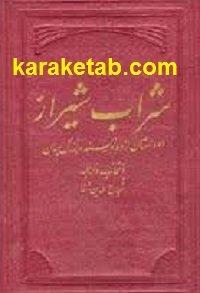 کتاب شراب شیراز