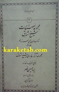 کتاب مجموعه مصنفات شیخ اشراق
