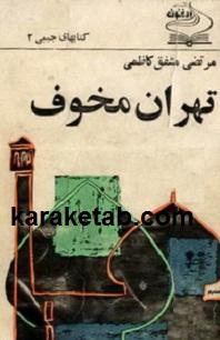 کتاب تهران مخوف