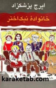 کتاب خانواده نیک اختر
