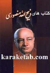 دانلود کتاب ترجمه ذبیح الله منصوری