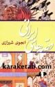 کتاب قصه های ایرانی نوشته انجوی شیرازی