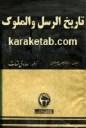 کتاب-تاریخ-الرسل-و-الملوک