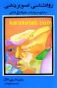 کتاب روانشناسی تصویر ذهنی نوشته ماکسول مالتز